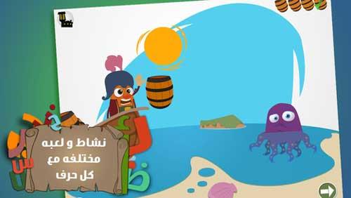 تطبيق حرفوف و الحروف العربية - التعليمي المميز لطفلك
