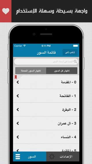 تطبيق الشعراوي: الحاوي لتأملات وتفسير الشيخ الشعراوي