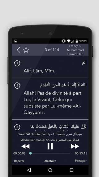 تطبيق القرآن مع العديد من المميزات الرائعة والمفيدة لكل مسلم