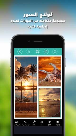 تطبيق المحترف للصور