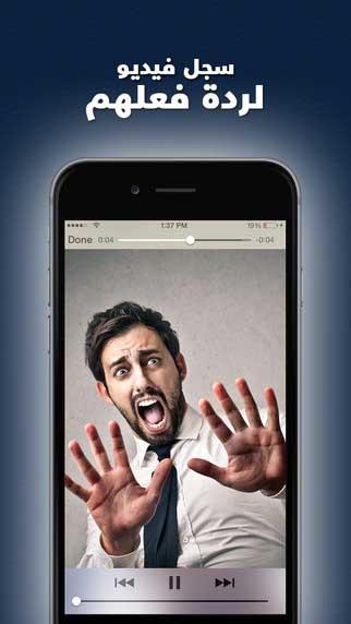 تطبيق الكاميرا الخفية للمزاح وإخافة أصحابك