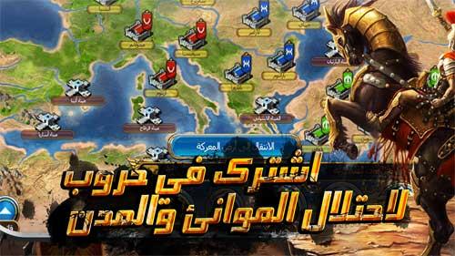 لعبة ملوك الحرب