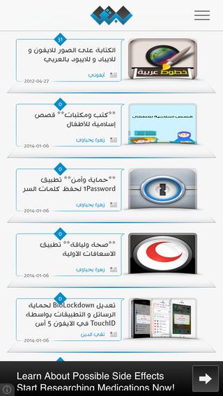 تطبيق سبق فون - لمتابعة أخبار التقنية: التطبيقات والأجهزة