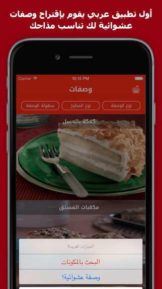 تطبيق وصفاتي - أفضل وأكبر دليل عربي لأشهى الوصفات