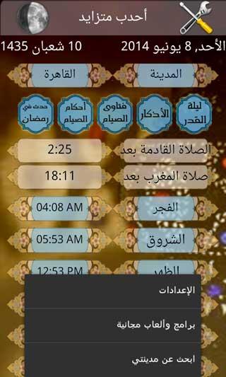 تطبيق إمساكية رمضان للأندرويد