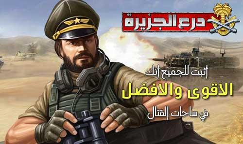 لعبة درع الجزيرة القتالية والاستراتيجية - كن بطلا بارعا في الحرب