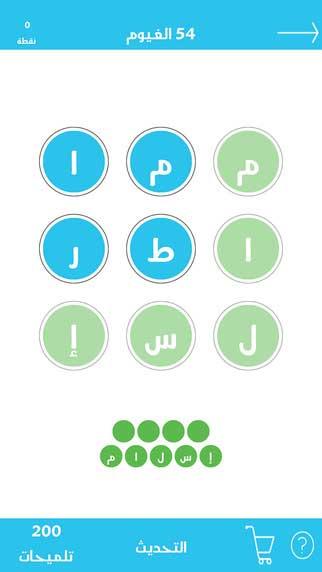 لعبة عبقري الكلمات 2 - أظهر عبقريتك في اللغة العربية