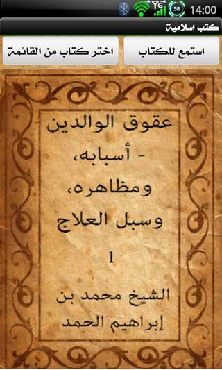 تطبيق كتب اسلامية مسموعة