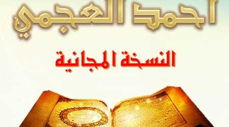 Photo of تطبيقات ختمات القرآن الكريم لأشهر قراء العالم – للأيفون والأندرويد مجانا