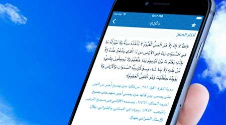 تطبيقات اليوم الرابع من شهر رمضان المبارك - مجموعة رائعة وممتازة بها الفائدة لا تفوتوها