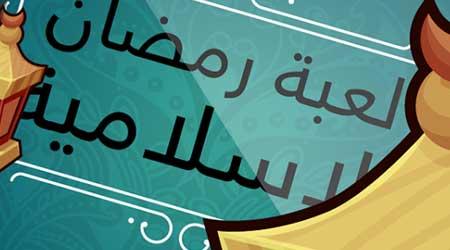 تطبيقات اليوم الخامس للأندرويد من شهر رمضان المبارك – دينية مفيدة للصائم