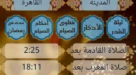Photo of تطبيقات اليوم التاسع للأندرويد من شهر رمضان المبارك – باقة رائعة وقوية احذروا ان تفوتوها