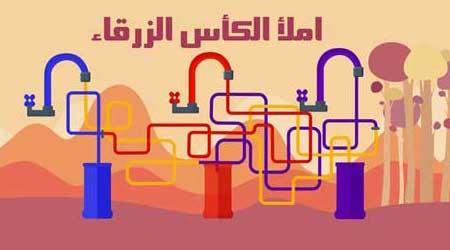 تطبيقات اليوم الـ 11 للأندرويد من شهر رمضان المبارك - باقة مختارة بعناية تشمل مجالات متعددة