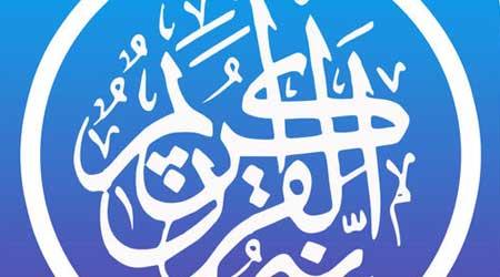 Photo of تطبيق القرآن الكريم – قراءة وترجمة وحفظ السور والتحميل والعديد من المميزات الرائعة والمفيدة – مجانا