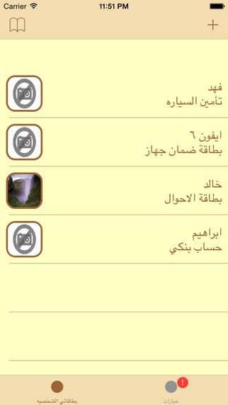 تطبيق بطاقاتي الشخصيه - لحفظ معلومات بطاقاتك في الأيفون - مجانا