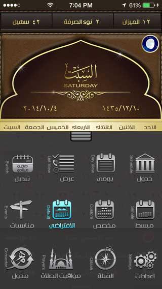 تطبيق Om AlQura - أم القرى تقويم مميز ورائع
