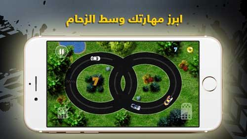 لعبة زحمه - لعبة سيارات الموت المميزة للأيفون والآيباد