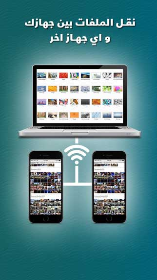 تطبيق ملفاتي بلس - نقل ومشاركة الصور والملفات من وإلى الأيفون