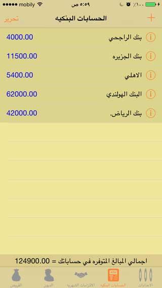 تطبيق قروض وديون