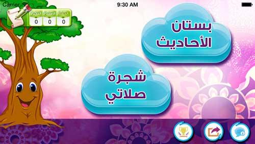 تطبيق بستان الأحاديث لتعليم الأطفال الأحاديث النبوية بطريقة تفاعلية - مجاني بدون إعلانات