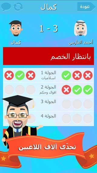 لعبة معلومات عربية