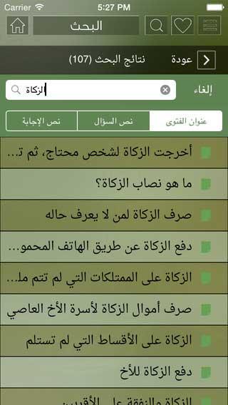 تطبيق فتاوى الصاوي - الحاوي لفتاوى وأجوبة الدكتور صلاح الصاوي