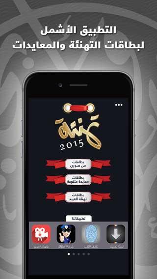 تطبيق تهنئه 2015 - بطاقات معايدة لجميع المناسبات والأعياد للأيفون