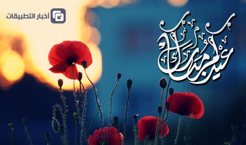 عيد فطر سعيد من اخبار التطبيقات