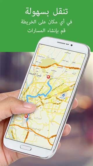 تطبيق MAPS.ME - الملاحة وخريطة العالم بدون الحاجة لاتصال انترنت