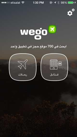 محرك بحث السفر Wego
