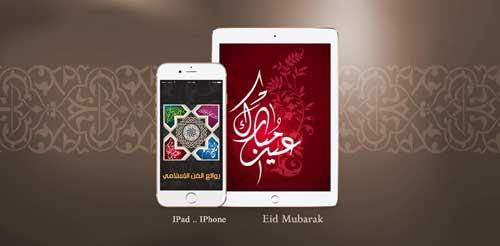 تطبيق روائع الفن الإسلامي - بطاقات معايدة وكل المناسبات بأفضل الخطوط