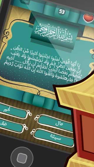 لعبة حفظ القرآن الكريم: أكمل الآية - اختبر حفظك للقرآن الكريم