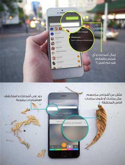 تطبيق Whatshudoin - دردشة وتواصل اجتماعي بفكرة ذكية