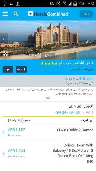 تطبيق HotelsCombined للحصول على أفضل عروض الفنادق والججز بأفضل الأسعار