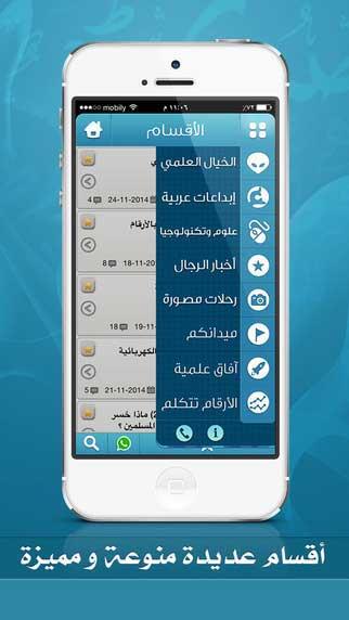 تطبيق الميدان - أقوى تطبيق ثقافي عربي للأيفون بمزايا رائعة