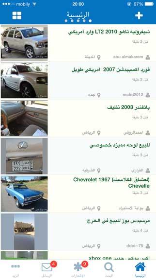 تطبيق حراج لتصفح إعلانات موقع حراج الشهير