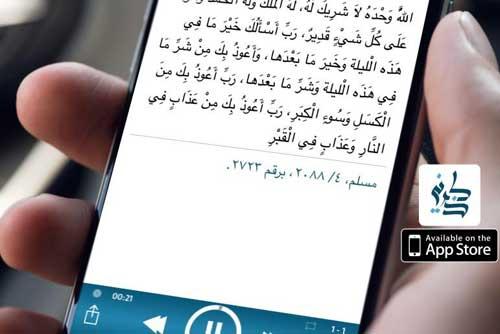 تطبيق ذكرني - الأذكار الصوتية اليومية للمسلم من القرآن والسنة