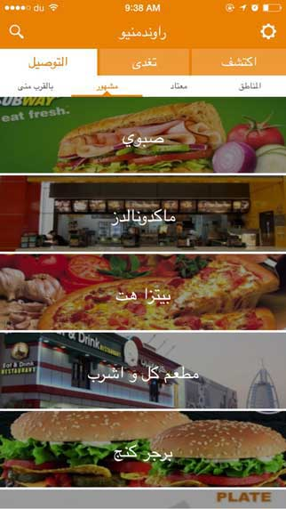 تطبيق مطاعم - دليلك لأشهر المطاعم المميزة في الشرق الأوسط