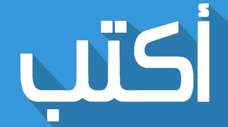 صورة تطبيق خطوط عربية رائعة المميز للحصول على أفضل الخطوط للكتابة بها – عرض خاص
