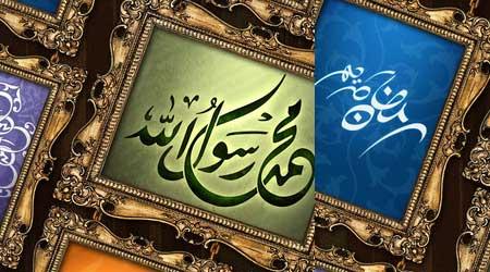 تطبيق روائع الفن الإسلامي