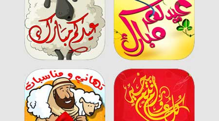 تطبيقات عيد الفطر السعيد و عيد الاضحى المبارك