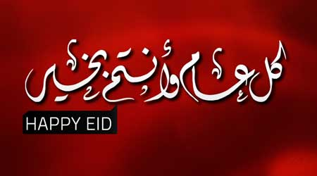 تطبيقات العيد اول ايام العيد والجزء الاول - باقة راقية رائعة شاملة ومنوعة وكبيرة مختارة بعناية