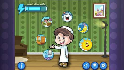 تطبيق أذكاري اليومية يعلم الأطفال ويعينهم على حفظ الأذكار والدعاء - رائع ومجاني !