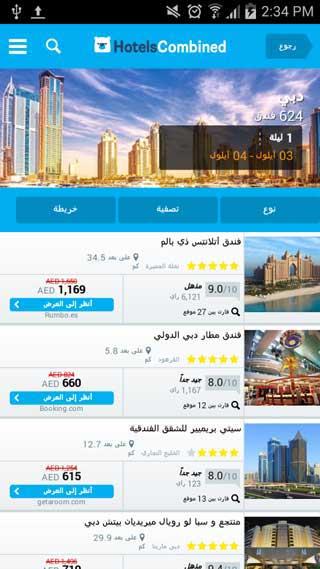 تطبيق HotelsCombined للحصول على أفضل عروض الفنادق والججز بأفضل الأسعار - مجاني !
