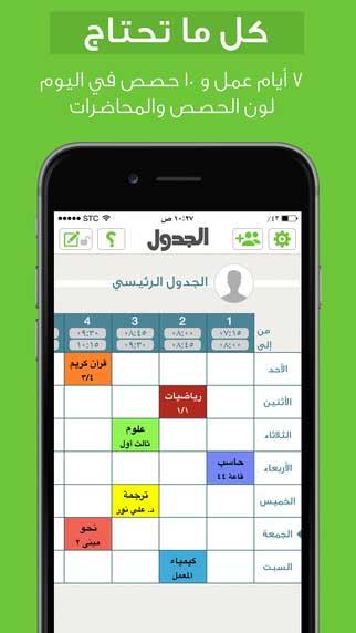 تطبيق الجدول للمعلمين والطلاب لإدارة وتنظيم أيام العمل والدراسة - مجاني ورائع