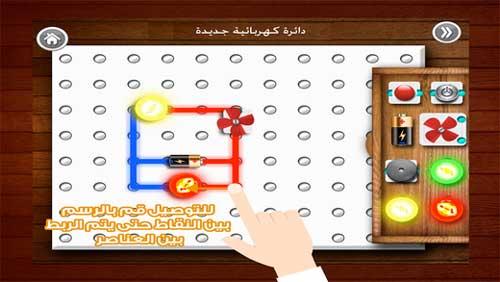 لعبة عبقري المميزة لتعليم الأطفال كيف تعمل الدوائر الكهربائية