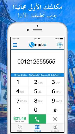 تطبيق Mobu لإجراء مكالمات دولية بأرخص التكاليف - يدعم العربية