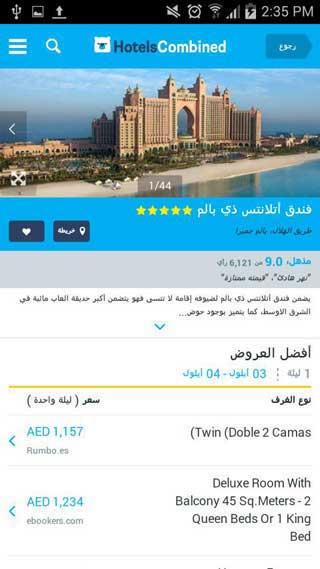 تطبيق HotelsCombined للحصول على أفضل عروض