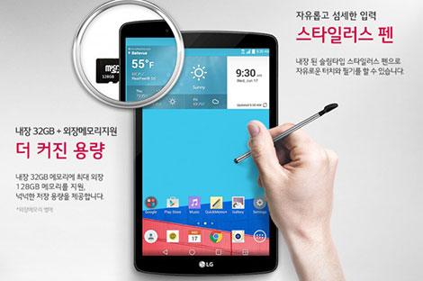 الإعلان رسمياً عن الجهاز اللوحي LG G Pad 2 !