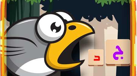 صورة لعبة غابة الأطفال التعليمية والمسلية – لتعليم الأطفال الحروف للأيفون والأندرويد – جدا مفيدة ومجانية